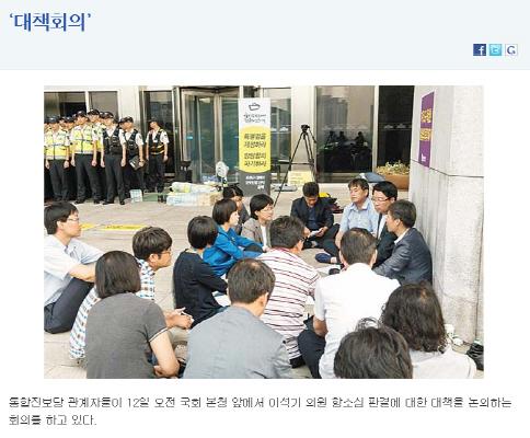 <문화일보>가 12일 통합진보당의 의원총회를 대책회의라고 보도했다.