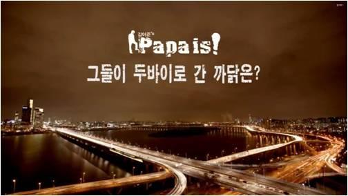 김어준의 파피이스