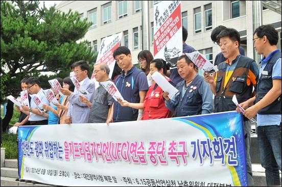 6.15공동선언실천 남측위원회 대전본부는 8월 18일 오후, 대전시청 북문 앞에서 '한반도 평화 위협하는 을지프리덤가디언(UFG) 연습 중단 촉구 기자회견'을 개최했다.