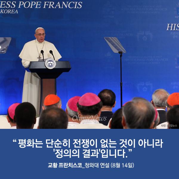 """""""평화는 단순히 전쟁이 없는 것이 아니라 '정의의 결과'입니다."""" 교황 프란치스코_청와대 연설 (8월 14일)"""