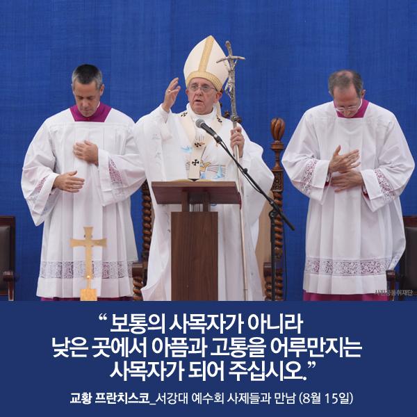 """""""보통의 사목자가 아니라 낮은 곳에서 아픔과 고통을 어루만지는 사목자가 되어 주십시오."""" 교황 프란치스코_서강대 예수회 사제들과 만남 (8월 15일)"""