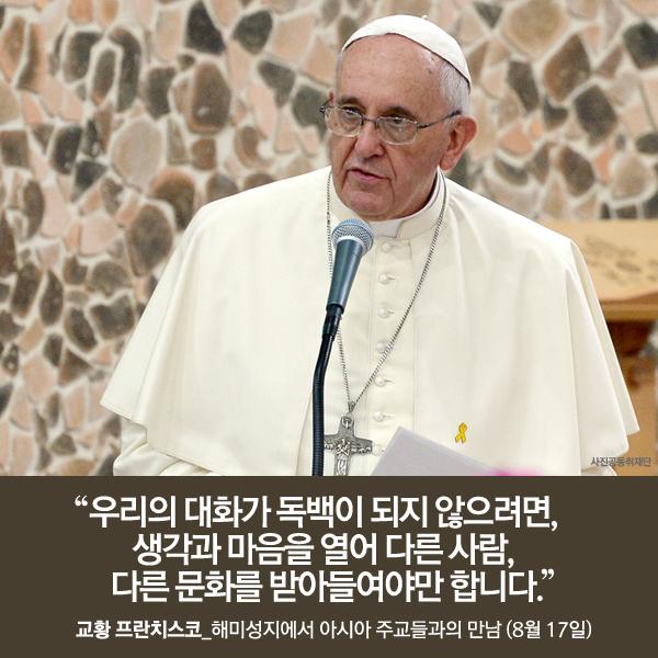 """""""우리의 대화가 독백이 되지 않으려면, 생각과 마음을 열어 다른 사람, 다른 문화를 받아들여야만 합니다."""" 교황 프란치스코_해미성지에서 아시아 주교들과의 만남 (8월 17일)"""