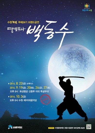 포스터 수원문화재단 수원화성 브랜드 공연 '달빛무사 백동수'의 포스터
