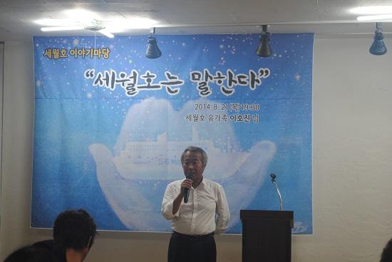 세월호 이야기 마당에서 이야기하는 이승현 군의 아버지