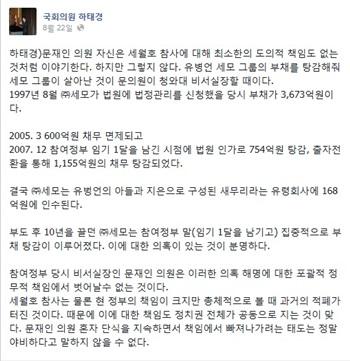 하태경 의원이 22일 페이스북에 올린 글이다.