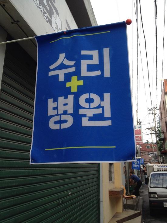 매달 마지막주 토요일, 연남동 동진시장에선 '해결사들의 수리병원'이 문을 연다.
