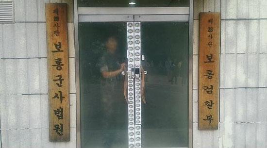 지난 8월 5일 18사단 헌병대에서 '윤 일병' 사건에 대한 피의자 재판이 있었다.