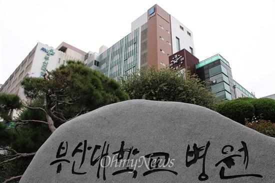 부산대학교병원