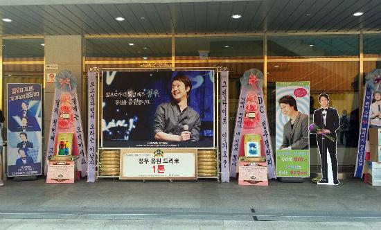 팬미팅이 열린 한남동 블루스퀘어 삼성카드홀. 정우 팬들이 보낸 기부화환이 가득하다.