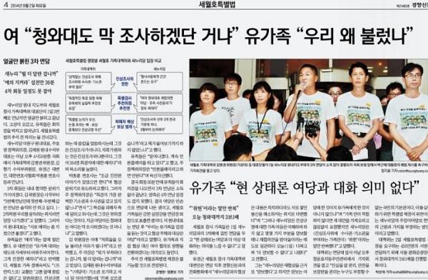 9월 1일 새누리당-세월호 유가족의 3차면담을 보도한 <경향신문> 9월 2일자 4면
