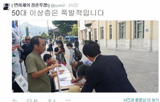 9월 4일 오후 변희재 대표가 트위터에 올린 글과 사진.