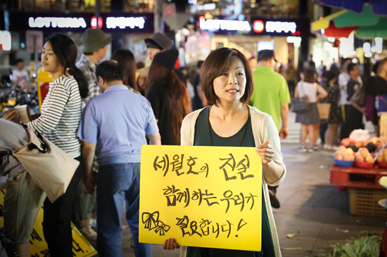 세월호 특별법 제정 범국민 서명운동 중인 김진영씨