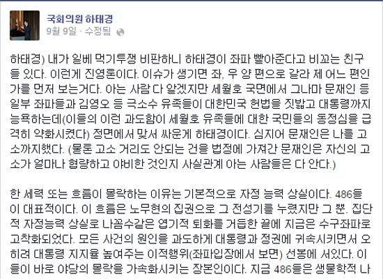 9일 하태경 의원이 페이스북에 올린 글