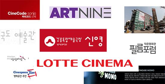 예술영화관 운영지원 사업에 선정된 주요 극장들. 대기업 롯데시네마도 포함됐다.