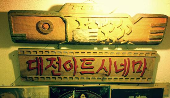 대전지역의 독립예술영화전용관 대전아트시네마