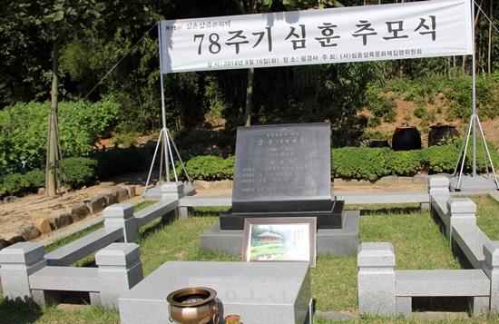 소설 <상록수>를 집필한 심훈(1901~1936) 선생의 78주기 추모식이 당진시 송악읍 부곡리 필경사 옆 선생의 묘소 앞에서 개최되고 있다.