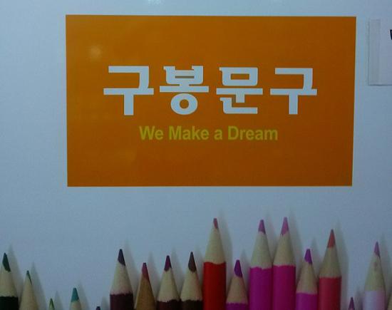 아이들에게 꿈을 심어주고 싶다