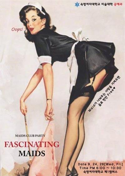 숙명여자대학교 주점 홍보 포스터 '축제 의상 제재안'이 나온 숙명여대 미술대학 공예과의 주점 포스터. 포스터 속에는 허벅지와 엉덩이를 노출한 채 청소를 하고 있는 그림이 그려져있다.