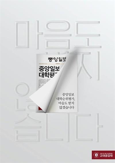 """""""중앙일보 대학 순위평가 마음도 받지 않겠습니다"""""""