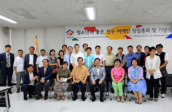 보호소년을 돕는 단체 '어게인' 창립행사에 참석한 천종호 부장판사(앞줄 오른쪽에서 세 번째)