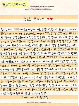 천종호 판사에게 보낸 소녀의 편지