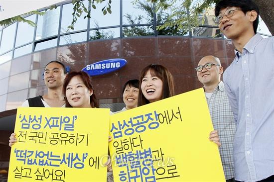 2011년 1월 13일 광주 동구 삼성생명 건물 앞에서 1인시위를 시작한 '삼성의 사회적책임을 요구하는 시민모임(삼사모)'이 3년 8개월 동안 했던 1인시위를 25일 마무리했다. 이날 모인 시민들이 삼성생명 건물 앞에서 피켓을 들고 있다.