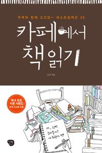 뚜루 지음, <카페에서 책읽기>, 나무발전소.