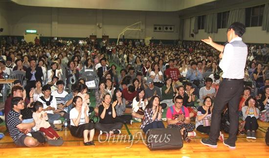 방송인 김제동씨가 27일 오후 김해 장유스포츠센터에서 생활자치센터 '우리동네사람들'의 시민문화학교 초청특강했는데, 많은 사람들이 모여 들었다.