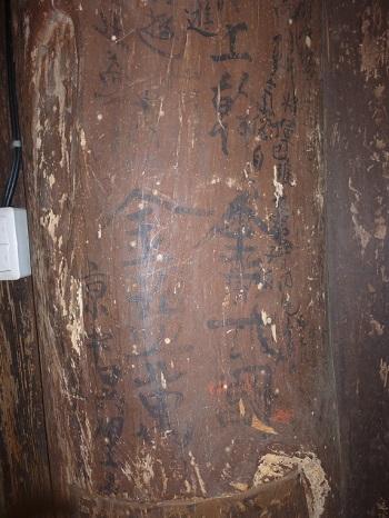 전등사 기둥의 한자 낙서