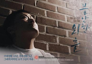 <불안한 외출>은 부산국제영화제 와이드 앵글 경쟁작으로 초청됐다.