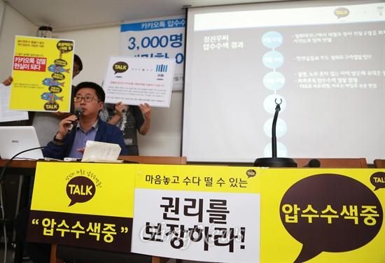1일 오전 서울 정동 프란치스코교육회관에서 열린 '카카오톡 압수수색 규탄 기자회견'에서 만민공동회 제안자인 정진우 노동당 부대표가 사례발표를 하고 있다.