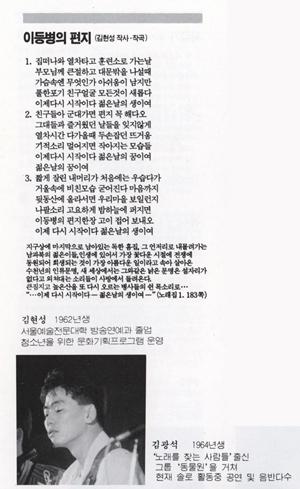 '겨레의 노래1' 공연 팸플릿에 실린 이등병의 노래와 김광석.