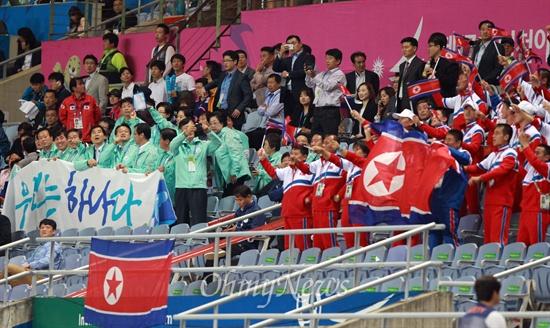 골인에 환호하는 새누리당 의원-북한 응원단 북한 여자축구대표팀의 라은심이 1일 오후 인천 문학월드컵경기장에서 열린 '2014 인천아시아경기대회' 여자축구 일본과의 결승전에서 후반 52분 두번째 골을 성공시키자, 경기장을 찾은 새누리당 의원과 북한 응원단이 기뻐하며 축하해주고 있다. 이날 응원전에는 김명연, 황인자, 류지영, 김을동, 윤명희, 조명철, 염동열, 이한성, 박대동, 장윤석, 조해진, 김영우 의원 등이 참여했다.