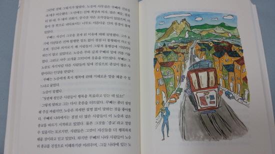 꾸뻬 씨의 행복 여행 이지연 화가의 일러스트