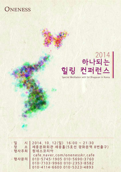 2014 한국 바가반 컨퍼런스 포스터