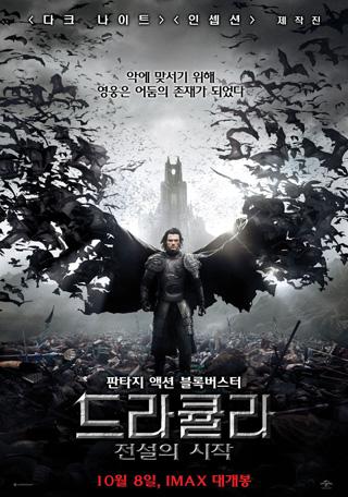 '드라큘라:전설의 시작' 포스터