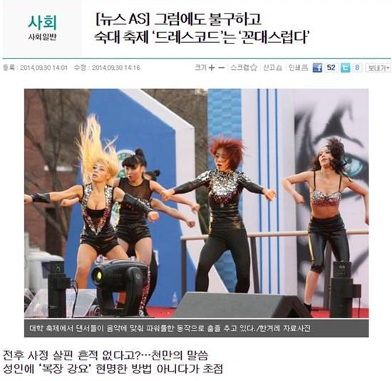 숙대 총학의 복장 규제 논란을 다룬 <한겨레> 기사