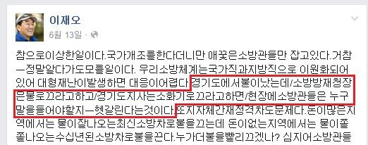 6월 13일자 이재오 의원 페이스북 '사공이 많은' 소방조직의 현실을 잘 드러내준다.