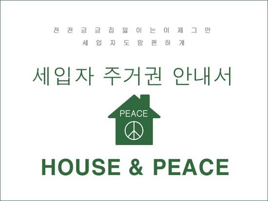 <세입자 주거권 안내서> 한국여성민우회는 세입자가 자신의 주거권을 지키는데 필요한 세입자 살이 노하우와 임대차보호법 상식을 담은 <세입자 주거권 안내서>를 제작하고 있다.