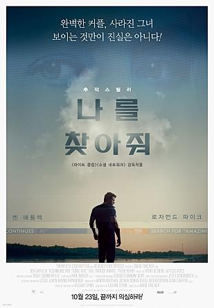 영화 <나를 찾아줘> 포스터