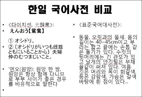 원앙새  한일 국어사전 '원앙새'비교