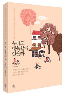 <우리도 행복할 수 있을까>(오연호 지음 / 오마이북 펴냄 / 2014. 09. / 318쪽 / 1만6000 원)