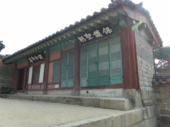 창덕궁에 있는 내의원 건물. 서울시 종로구 와룡동에 있다.