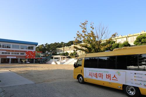 '시네마 버스'가 찾아간 신안 비금초등학교 전경. 지난 11일 '찾아가는 영화관'이 들어선 곳이다.