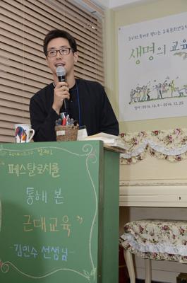 발제를 맡은 새들마을학교 김민수 선생님.