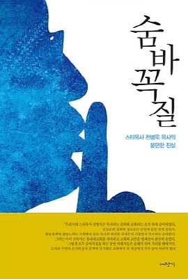 전병욱 목사의 성추문을 기록한 책  '숨바꼭잘'