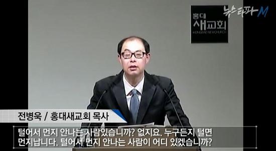 <뉴스타파>는 지난 2013년 3월 25일 '뉴스타파 M 2회 최후변론'에서 전병욱 목사의 성추행 관련 보도를 내보낸 바 있다.