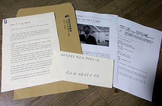천종호 부장판사가 국회의원들에게 보낸 편지와 관련 보도물.