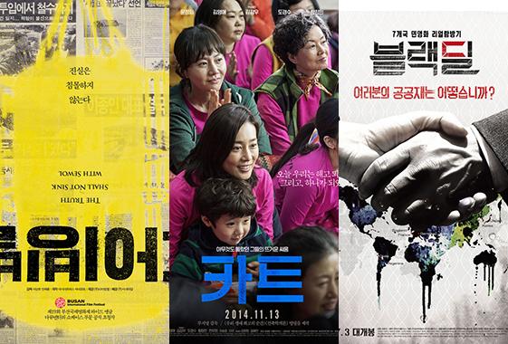 사회적 문제를 다룬 영화 <다이빙벨>, <카트>, <블랙딜> 포스터