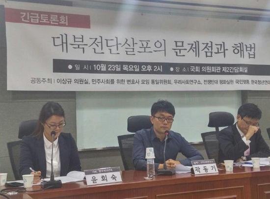 지난 10월 23일 국회 의원회관에서 대북전단살포의 문제점과 법률적 해법을 논의하는 토론회가 열렸다.